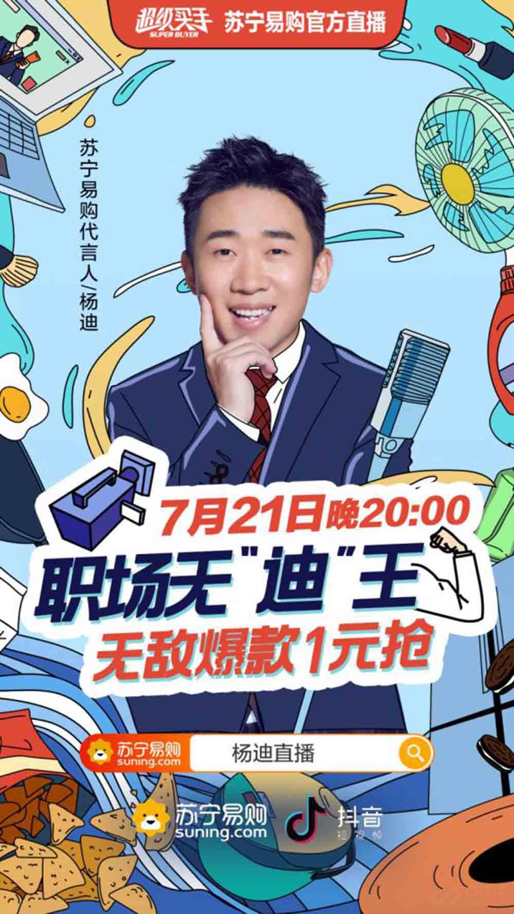 杨迪直播首秀 苏宁玩法更容易让观众接受