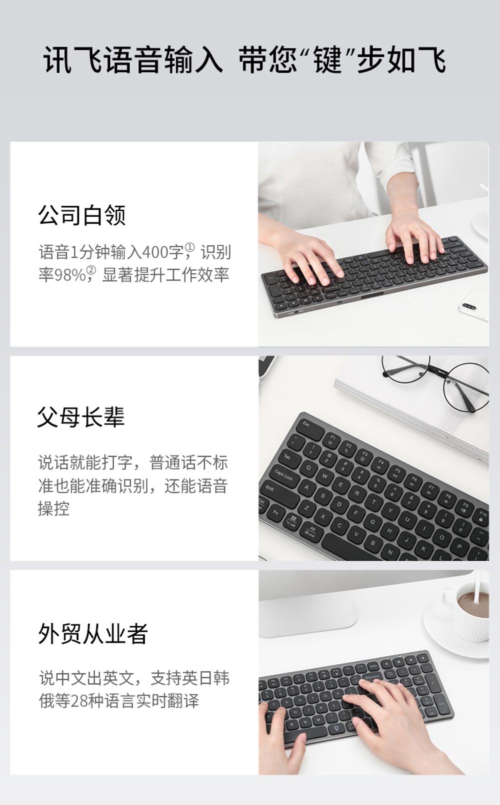 讯飞智能键盘上线 AI与键盘擦出耀眼火花