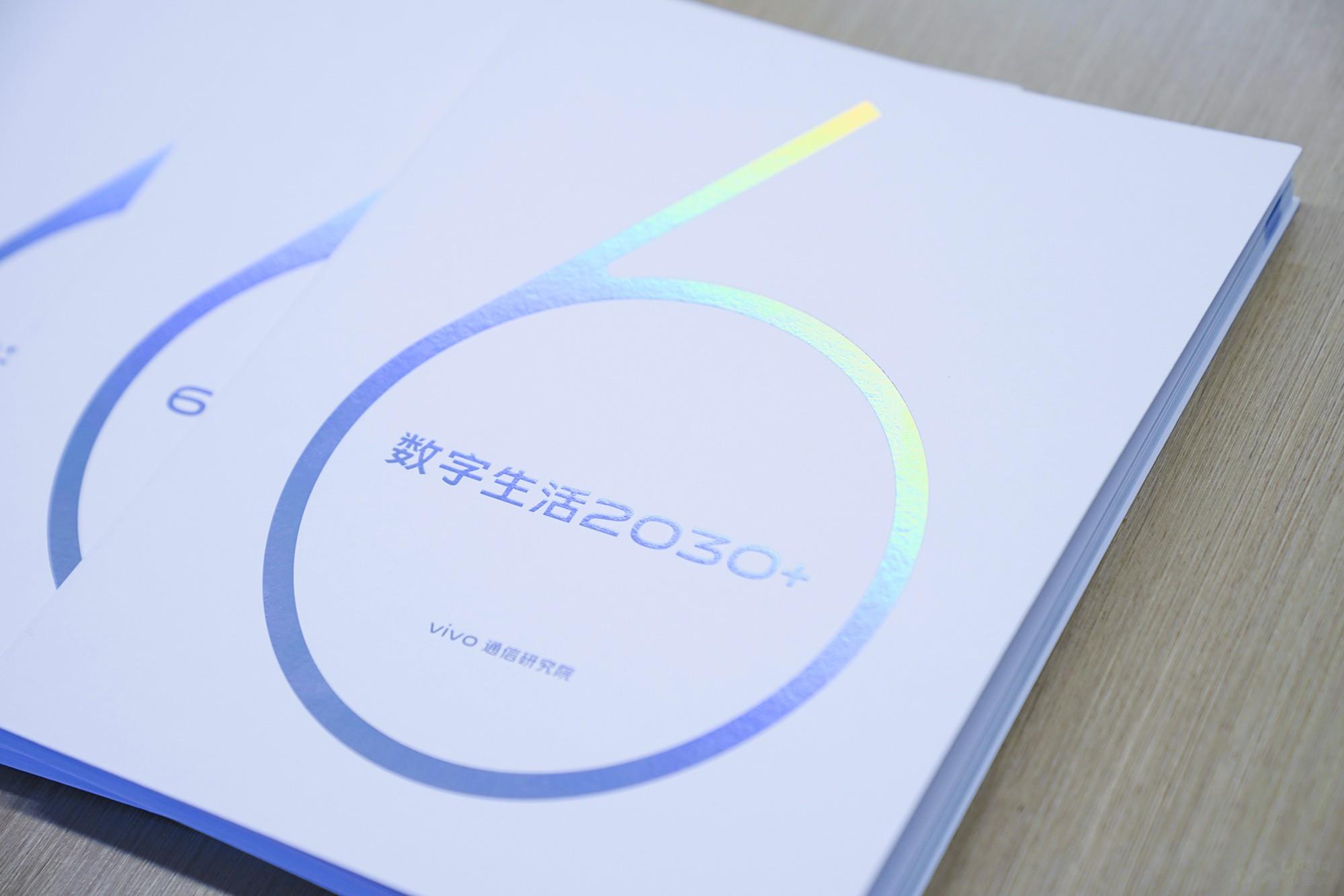 vivo通信研究院发布6G白皮书,畅想未来