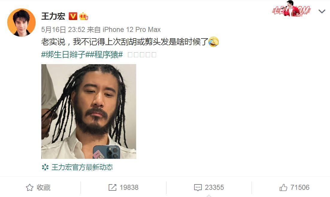 拿iPhone 12自拍的王力宏,不知美颜神威