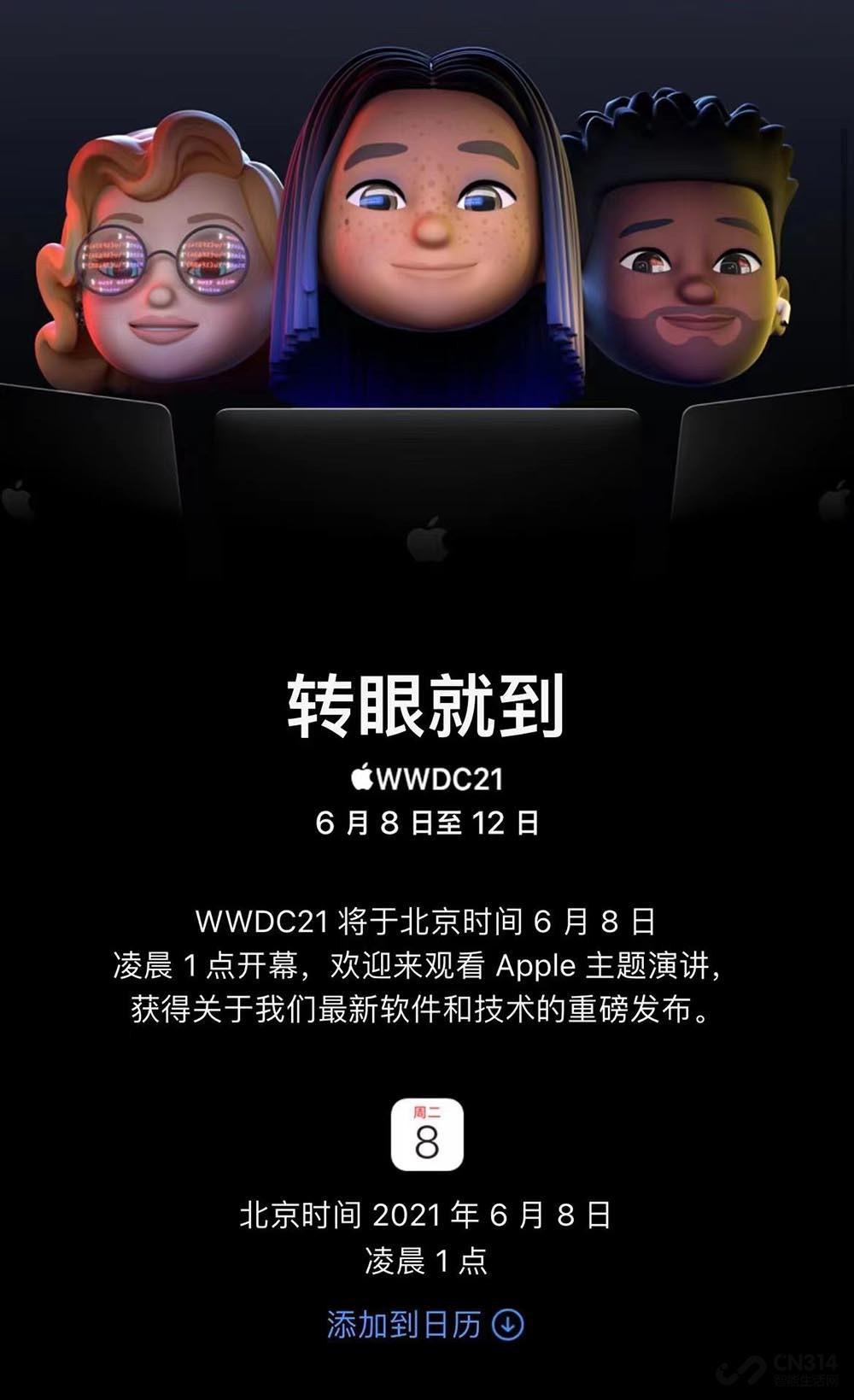 苹果WWDC最全预测 iOS 15功能特性汇总