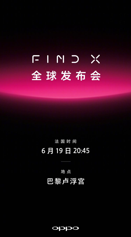 OPPO海报暗藏玄机,未来旗舰Find X初现