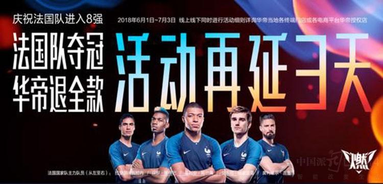世界杯八强淘汰赛 看手机厂商们如何借势