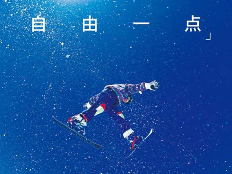 """大神官微发布的倒计时海报以高山滑雪为主要内容,并配文称""""高山滑雪"""
