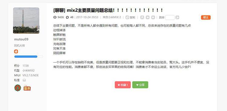 为新品让路?小米MIX 2降价理由并不单纯
