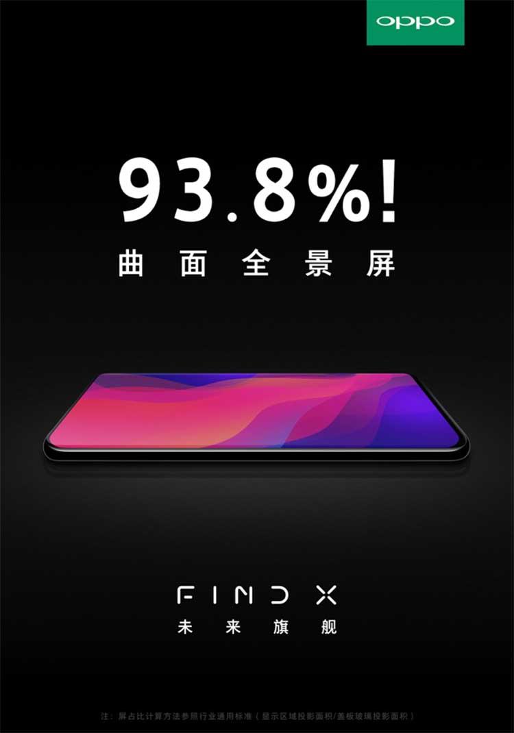 OPPO Find X屏占比将达到93.8%