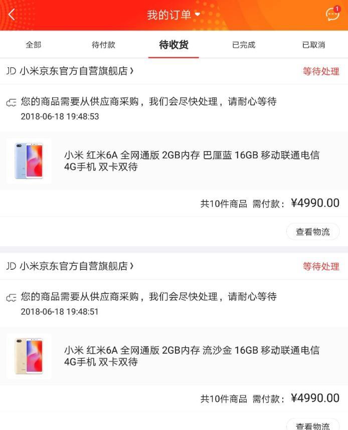 618京东系统升级 小米未付款订单被剔除